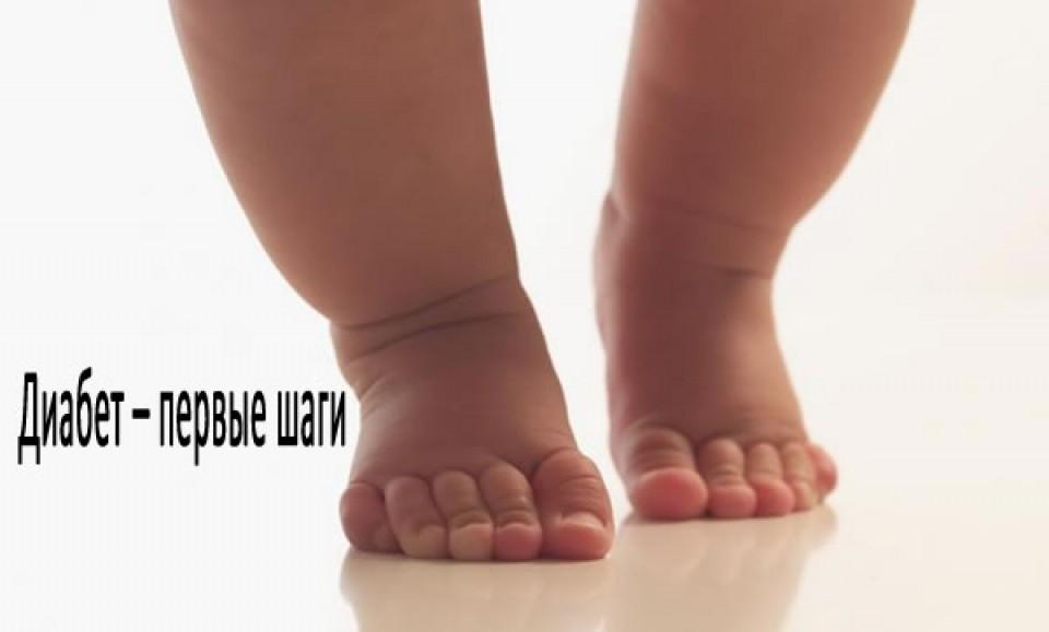 Диабет – первые шаги