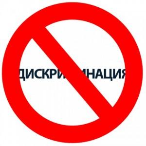 131028125016_original_Diskriminacia