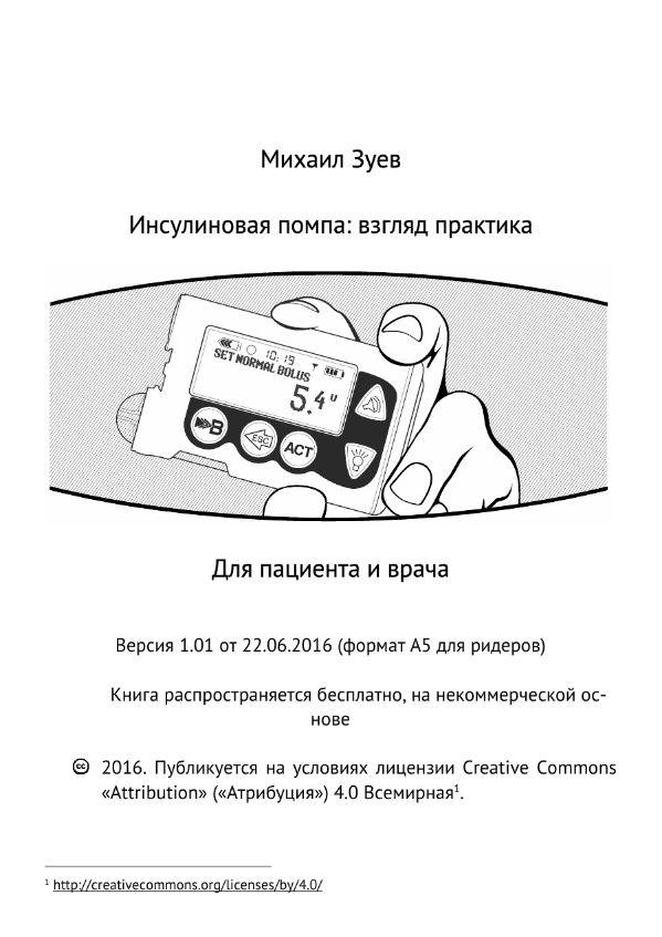 М.Зуев-Инсулиновая помпа